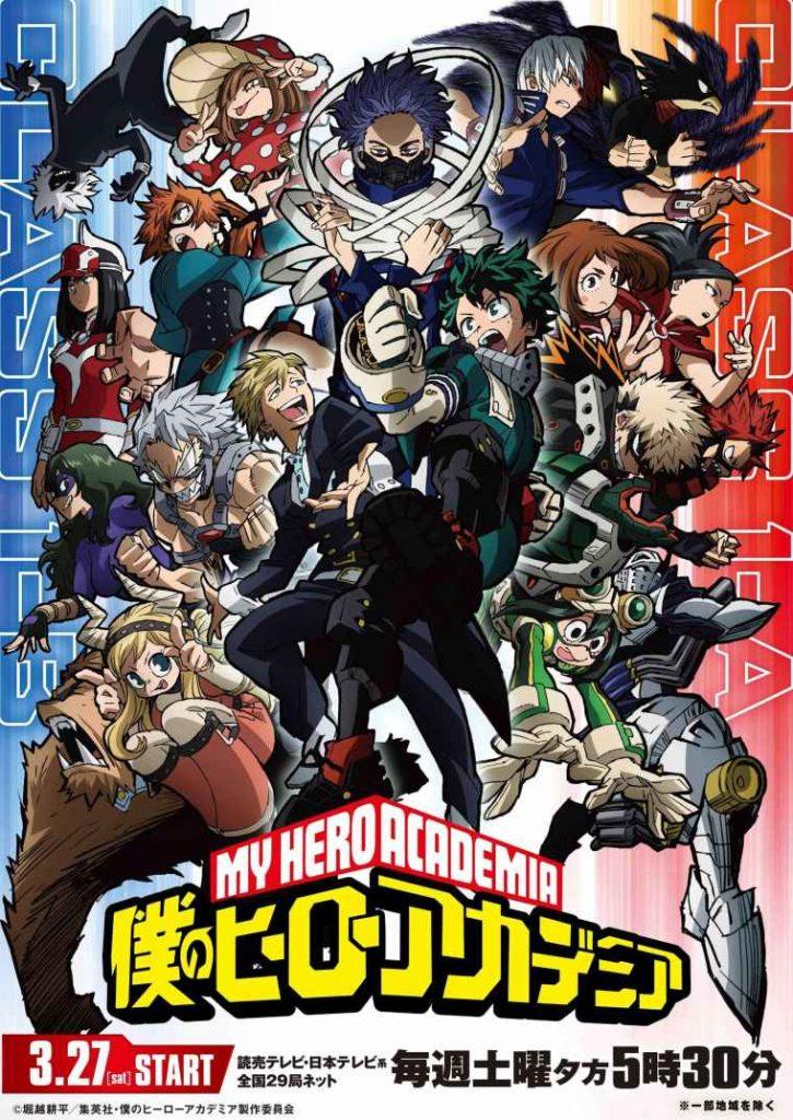 My Hero Academia S5 Poster